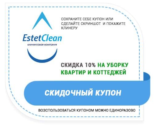 Купон Эстет Клин